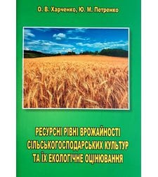 Ресурсні рівні врожайності сільськогосподарських культур та їх екологічне оцінювання