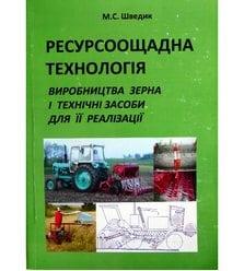 Ресурсоощадна технологія виробництва зерна і технічні засоби для її реалізації