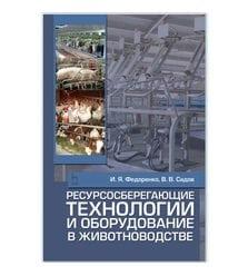 Ресурсосберегающие технологии и оборудование в животноводстве