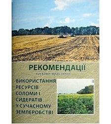 Використання ресурсів соломи і сидератів у сучасному землеробстві
