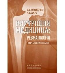 Внутрішня медицина: Ревматологія