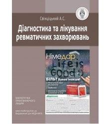 Діагностика та лікування ревматичних захворювань