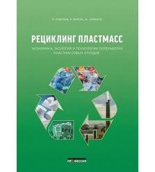 Рециклинг пластмасс. Экономика, экология и технологии переработки пластмассовых отход..