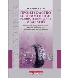 Производство и применение резинотехнических изделий