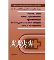 Факторы риска и меры профилактики травматизации опорно-двигательного аппарата у юных ..