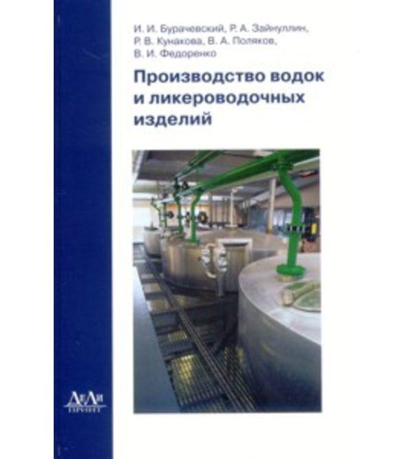 Производство водок и ликероводочных изделий
