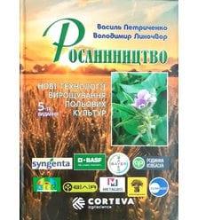 Рослинництво. Технології вирощування сільськогосподарських культур