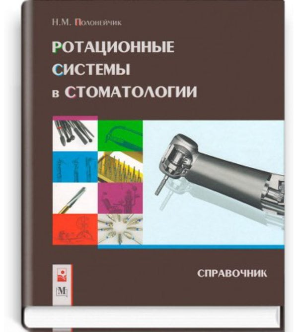 Ротационные системы в стоматологии: справочник