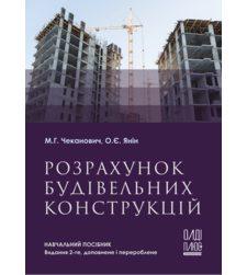 Розрахунок будівельних конструкцій