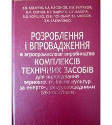 Розроблення і впровадження в агропромислове виробництво комплексів технічних засобів ..