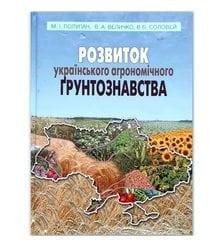 Розвиток українського агрономічного грунтознавства: генетичні та виробничі аспекти