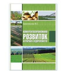 Конкурентоспроможний розвиток аграрних підприємств