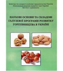 Наукові основи та складові галузевої програми розвитку горіхівництва в Україні