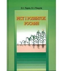 Ріст і розвиток рослин