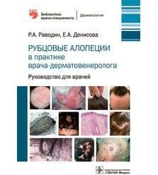 Рубцовые алопеции в практике врача-дерматовенеролога : руководство для врачей