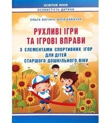 Рухливі ігри та ігрові вправи з елементами спортивних ігор для дітей старшого дошкіль..
