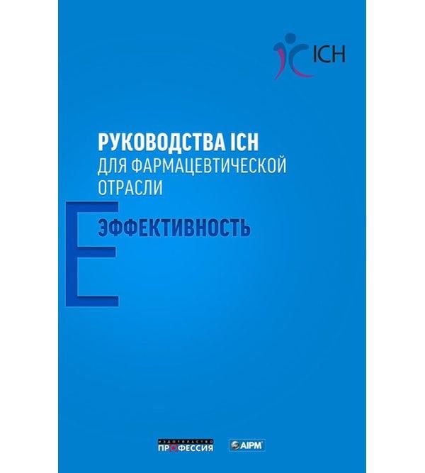 Руководства ICH для фармацевтической отрасли. Эффективность