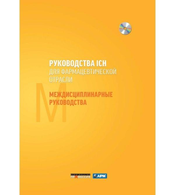 Руководства ICH для фармацевтической отрасли. Междисциплинарные руководства