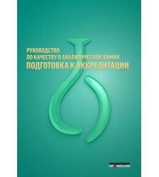 Руководство по качеству в аналитической химии. Подготовка к аккредитации 3-е издание ..