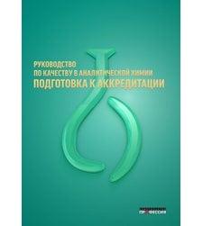 Руководство по качеству в аналитической химии. Подготовка к аккредитации 3-е издание CITAC, Eurachem