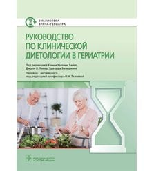 Руководство по клинической диетологии в гериатрии