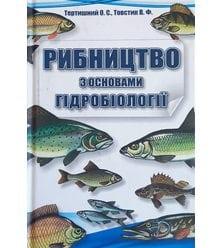 Рибництво з основами гідробіології