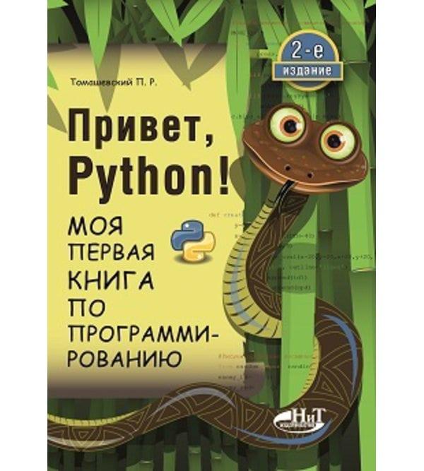 Привет, Python! Моя первая книга по программированию