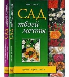 Сад твоей мечты. Цветы и растения, советы по планировке, посадке и уходу