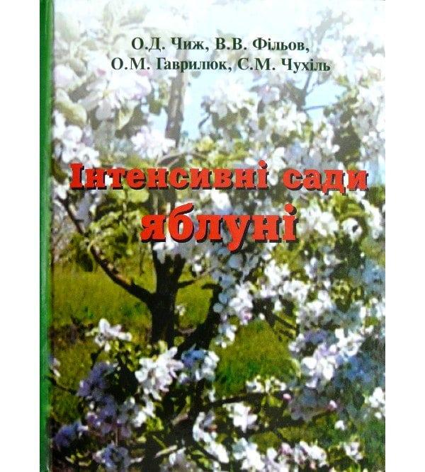Інтенсивні сади яблуні