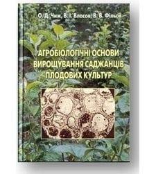 Агробіологічні основи вирощування саджанців плодових культур