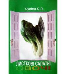 Листкові салатні овочі