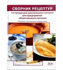 Сборник рецептур на продукцию диетического питания для предприятий общественного пита..