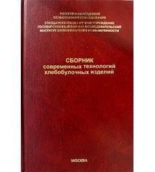 Сборник современных технологий хлебобулочных изделий