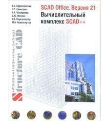 SCAD Office. Версия 21 Вычислительный комплекс SCAD++