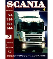 Электрооборудование SCANIA серия 4