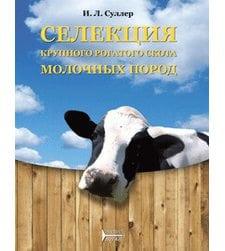 Селекция крупного рогатого скота молочных пород