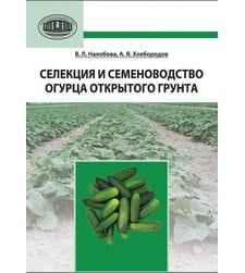 Селекция и семеноводство огурца открытого грунта
