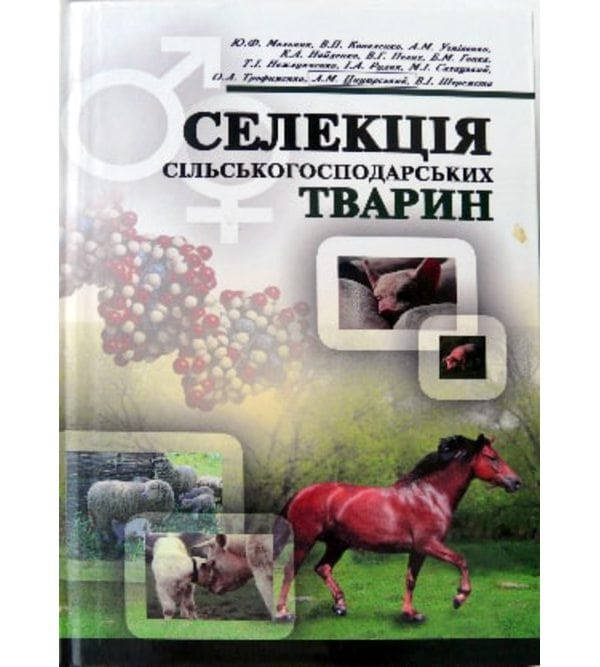 Селекція сільськогосподарських тварин