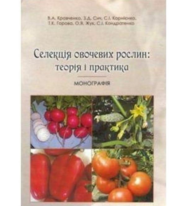 Селекція овочевих рослин: теорія і практика
