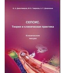 Сепсис. Теория и клиническая практика. Клинические лекции