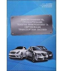 Взаємозамінність, стандартизація, технічні вимірювання та сертифікація транспортних з..