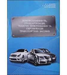 Взаємозамінність, стандартизація, технічні вимірювання та сертифікація транспортних засобів