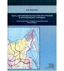 Сеть автомобильных магистралей в крупнейших городах. Транспортно-градостроительные пр..