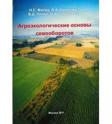 Агроэкологические основы севооборотов