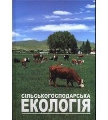 Сільськогосподарська екологія