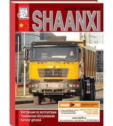 Shaanxi: експлуатація, техобслуговування, каталог