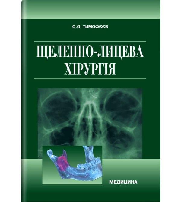 Щелепно-лицева хірургія