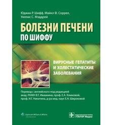 Вирусные гепатиты и холестатические заболевания. Руководство. Болезни печени по Шиффу