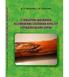Стовбурові шкідники незімкнених соснових культур у придонецьких борах