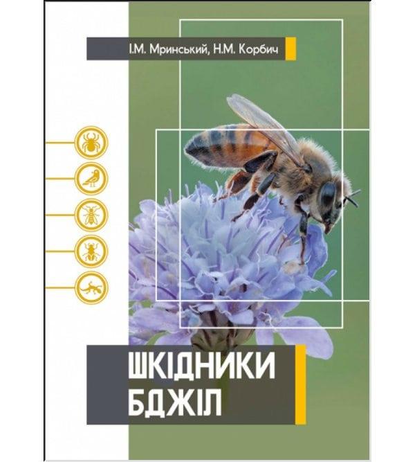 Шкідники бджіл